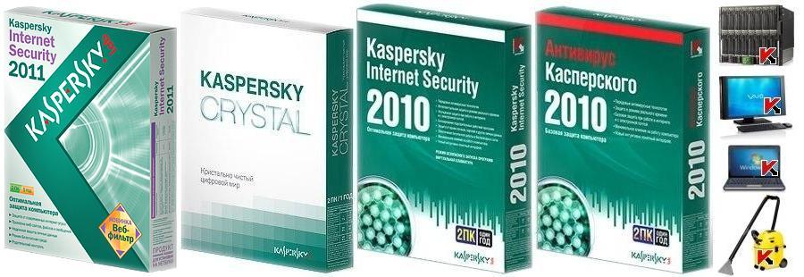 Ключ, кейген, взломщик, активатор к Kaspersky CRYSTAL, KAV, KIS 2010