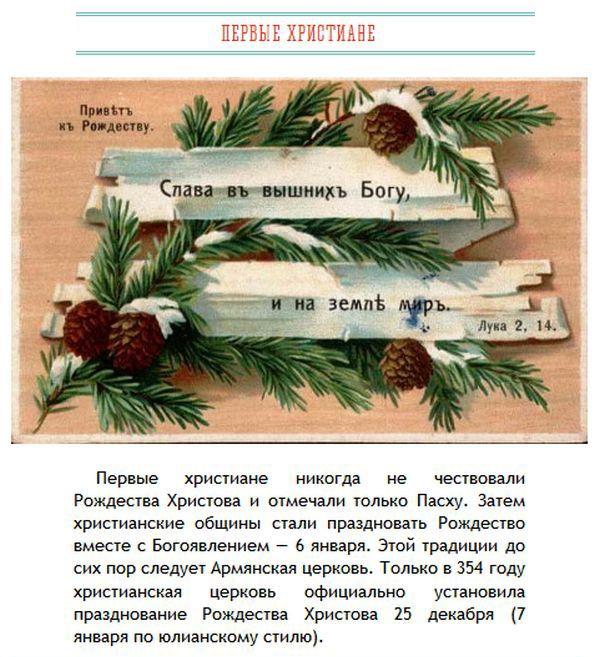 Факты о Рождестве