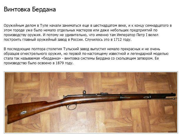 ТОП образцов продукции Тульского оружейного завода