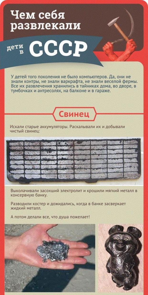 Как развлекались дети при СССР