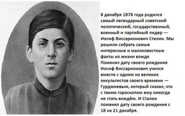 Факты о Сталине